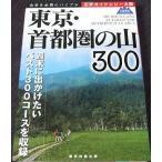 ショッピング登山 東京・首都圏の山300