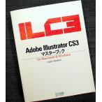 Illustrator CS3マスターブック for Macintosh & Windows