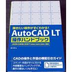 AutoCAD LT 操作ハンドブック [2009/2008/2007/2006/2005/2004対応]