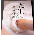 だしのいらない日本料理