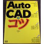 AutoCADのコツ