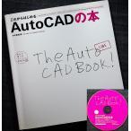 これからはじめる AutoCADの本