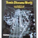 トミックス ディオラマ ワールド ―魅力溢れる鉄道模型の世界