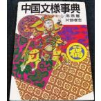 中国文様事典