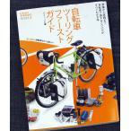 自転車ツーリングファーストガイド ─自転車で旅するノウハウがすべてわかる本(シクロツーリストブックス)