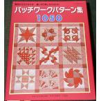 パッチワーク・パターン集1050―製図の仕方が分かる!縫い代の倒し方が分かる