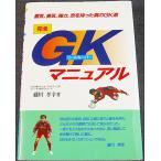 完全GK ゴールキーパー マニュアル