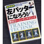 野球 バッティング教本 左打ち 改造法 打ち方 トレーニング法