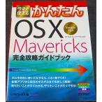 今すぐ使えるかんたん Mac OS X Mavericks v10.9 完全攻略ガイドブック