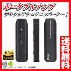 ハイレゾ 対応 ポータブル ヘッドホン アンプ&DAC デジタルアナログコンバーター X-RIDE X3 黒 世界最小 安い アンドロイド iOS 対応