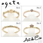 アガット agete リング 指輪 K10 重ね付け ブランド レディース 人気 おすすめ 中古 美品