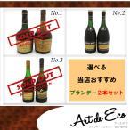 古酒 ブランデー コニャック 2本 セット レミーマルタン V.S.O.P. ナポレオン ブランド酒 人気 おすすめ 中古 洋酒