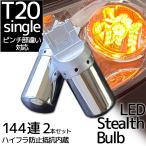 LED T20 ステルス ウインカーバルブ シングル ピンチ部違い対応 12V車用 アンバー オレンジ キャンセラー内蔵 ハイフラ防止抵抗内蔵 ウィンカー 2個