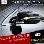 AC003 Accord アコードパーツ ハイブリッド 外装カスタムパーツ サイドミラーガーニッシュ カスタムパーツ ウインカーリム 4P