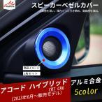 AC010 Accord アコードパーツ ハイブリッド 外装カスタムパーツ スピーカーベゼルカバー インテリアパネル カスタムパーツ 2P
