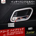 AC011 Accord アコードパーツ ハイブリッド 内装カスタムパーツ インナーハンドルカバー カスタムパーツ インテリアパネル 4P