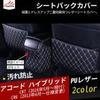 AC036 ACCORD アコード ハイブリット 内装パーツ  シートカバー 汚れ防止マット カスタムパーツ 3P