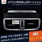 AT028 ATENZA アテンザGJ系 カスタム内装パーツ インテリアパネル エアコン吹き出し口ガーニッシュ 2P