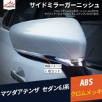 AT042 ATENZA アテンザGJ系 カスタム外装パーツ サイドミラー ドアミラー ガーニッシュ メッキ  2P