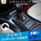 【2月中旬出荷予定】■AX011■MAZDA カスタム内装パーツ  合成革 レザーシフトノブ カバー ハンドルブレーキカバー 2P