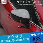 AX061 AXELA アクセラ BM系&BY系 パーツ サイドミラーカバー ドアミラーカバー 貼り付けタイプ 2P