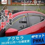 AX106 AXELA アクセラ BM系&BY系 カスタム外装パーツ  モール付きドアバイザー 4P