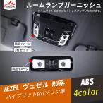 BZ061 VEZEL ヴェゼルベゼル ハイブリット パーツ 外装カスタム インテリアパネル ルームランプ ガーニッシュ 2P