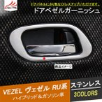 BZ084 VEZEL ヴェゼルベゼル  ハイブリット インテリアパネル ドアハンドルガード ドアパネルガーニッシュ メッキ 4P