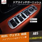 BZ089 VEZEL ヴェゼルベゼル ハイブリット パーツ 内装カスタム インテリアパネル ドアスイッチガーニッシュ 4P