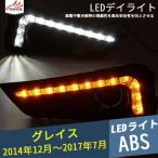 ■GR050■GRACE グレイス カスタム電装パーツ  LEDデイライト ウインカー フォグ 2P