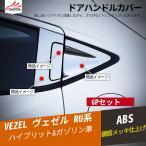 決済セール30%OFF BZ156 VEZEL ヴェゼルベゼル ハイブリット カスタム外装パーツ  ドアハンドルカバー 6P
