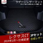 CT005 LEXUS CT200h レクサス ハイブリッド ラゲッジレザーマット スーツケースマット 汚れ防止 内装 パーツ 3P