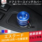 ES016 ESCUDO スズキ パーツ アクセサリー エスクード ドアミラースイッチカバー カスタムパーツ 1P