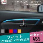 ショッピングfit FD036 FIT フィット3 パーツ 内装 カーボン調ドアパネル ガーニッシュ 4P