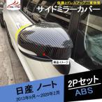 ショッピングfit FD041 FIT フィット3パーツ 外装 カーボン調サイドミラーカバー ドアミラーカバー 粘着式 2P