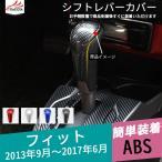 FD047 FIT フィット3 パーツ 内装カスタムパーツ カーボン調ギアカバー シフトレバーカバー 1P