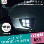 FD073 FIT フィット3パーツ LEDデイライト LEDデイランプ 単色 2P