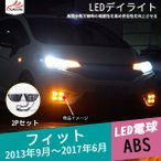 FD074 FIT フィット3パーツ LEDデイライト LEDデイランプ ウィンカー機能付き 2色 2P