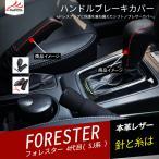 FO038 FORESTER スバルフォレスター SJ系   合成革 レザーシフトノブ カバー ハンドルブレーキカバー 2P