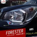 FO044 FORESTER スバルフォレスター SJ系  フロントバンパー アイライン メッキ ヘッドライトガーニッシュ 2P