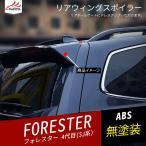 FO056 FORESTER スバルフォレスター SJ系 パーツ アクセサリー 外装カスタムパーツ リアウィングスポイラー ルーフスポイラー 1P