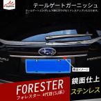FO059 FORESTER スバルフォレスター SJ系 パーツ アクセサリー 外装カスタムパーツ テールゲートガーニッシュ 1P