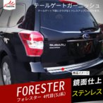 FO060 FORESTER スバルフォレスター SJ系 パーツ アクセサリー 外装カスタムパーツ テールゲートガーニッシュ 1P
