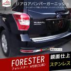 FO061 FORESTER スバルフォレスター SJ系 カスタム外装パーツ リアロアバンパーガーニッシュ メッキモール  1P