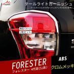 FO062 FORESTER スバルフォレスター SJ系 パーツ アクセサリー リアバンパー アイライン メッキ テールライトガーニッシュ 2P