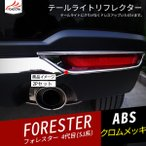 FO063 FORESTER スバルフォレスター SJ系  リアバンパー フォグカバー メッキ リフレクターガーニッシュ 2P