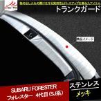 【2月中旬出荷予定】■FO064■FORESTER スバルフォレスター SJ系 トランクガードプロテクター ステップガード 傷防止 1P