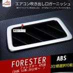 FO077 FORESTER スバルフォレスター SJ系 パーツ 内装 エアコン吹き出し口ガーニッシュ 2P