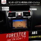 FO078 FORESTER スバルフォレスター SJ系 パーツ インテリアパネル センターエアコン吹き出し口ガーニッシュ 2P