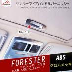 FO079 FORESTER スバルフォレスター SJ系 カスタム内装パーツ  サンルーフドアハンドルガーニッシュ 1P